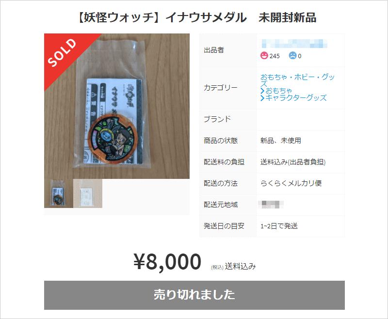 第3位 【妖怪ウォッチ】イナウサメダル 未開封新品