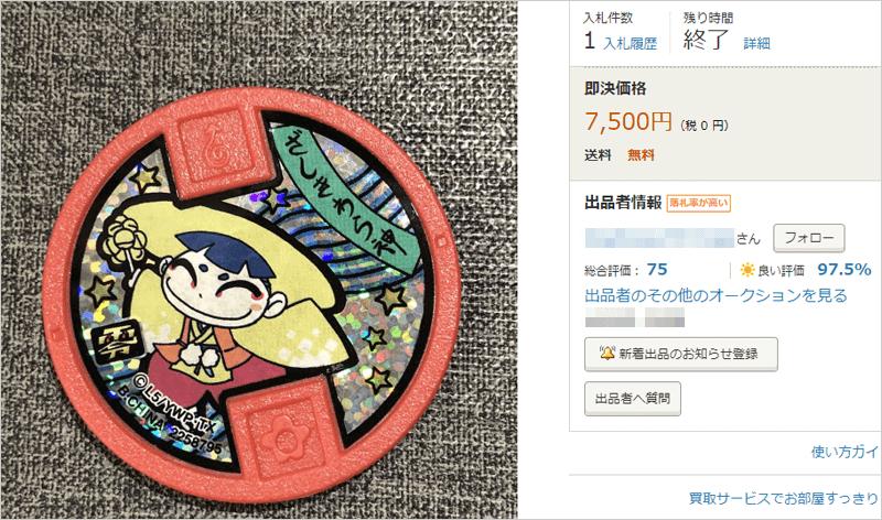 第5位 妖怪ウォッチ 妖怪メダル ぷにぷに