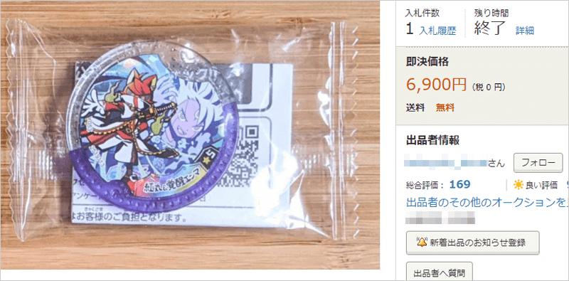 第6位 妖怪ウォッチ Yメダル DXメダル 紅丸&覚醒エンマ
