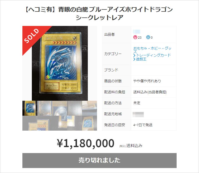 最も売れたトレカ転売『遊戯王カード高額ランキング』