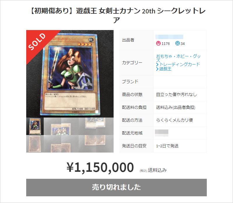 遊戯王カード高額ランキング2位(メルカリ転売)