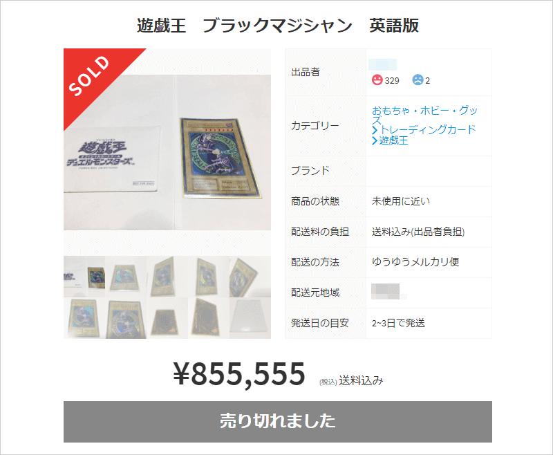 遊戯王カード高額ランキング3位(メルカリ転売)