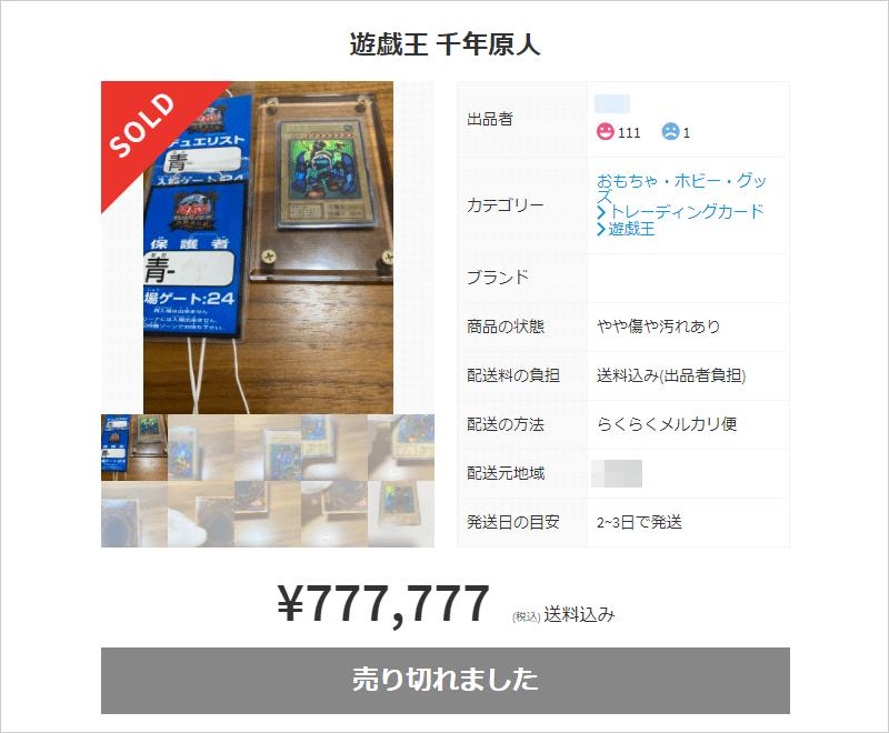 遊戯王カード高額ランキング5位(メルカリ転売)