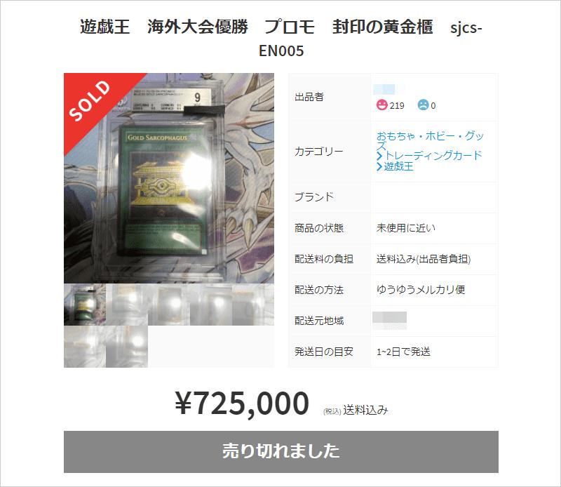 遊戯王カード高額ランキング6位(メルカリ転売)
