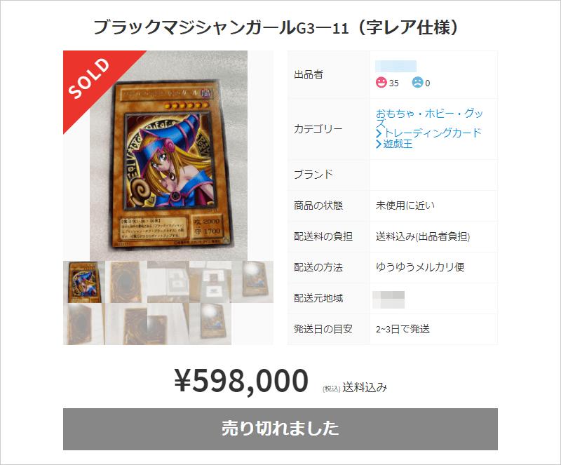 遊戯王カード高額ランキング7位(メルカリ転売)