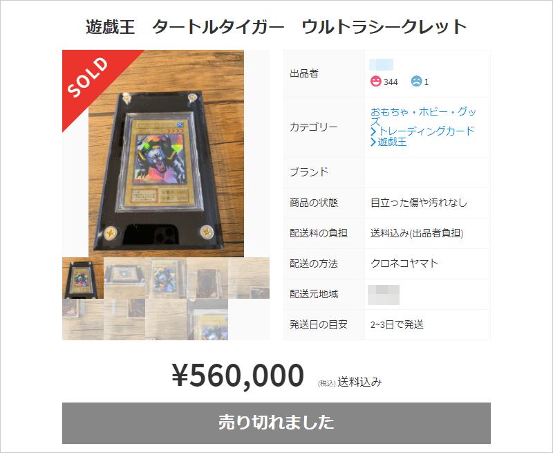 遊戯王カード高額ランキング8位(メルカリ転売)