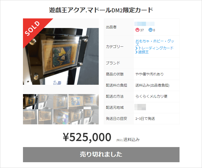 遊戯王カード高額ランキング10位(メルカリ転売)