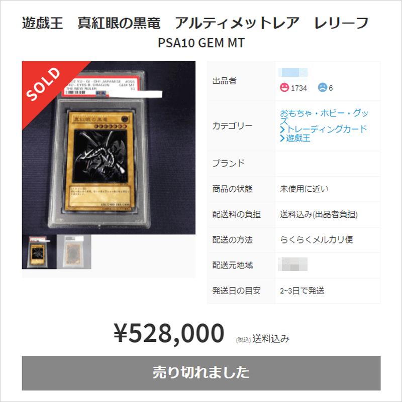 遊戯王カード高額ランキング9位(メルカリ転売)