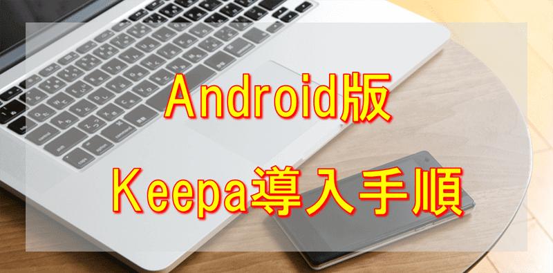 【Android版】Keepa〔キーパ〕のスマホアプリを使う手順を解説