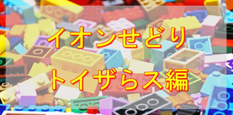 【トイザらスせどり】イオンモール広島府中ソレイユ店の仕入れノウハウ