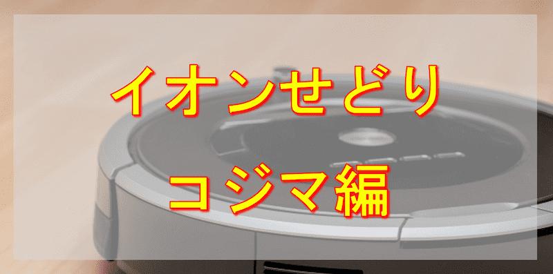 【コジマせどり】イオンモール広島府中ソレイユ店の仕入れノウハウ