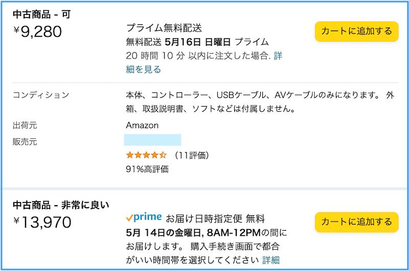 Amazonの最安値の次に安い価格をチェック