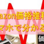 Amazonの価格推移がスマホで分かる『Keepa(キーパ)』のせどりツールが凄い!