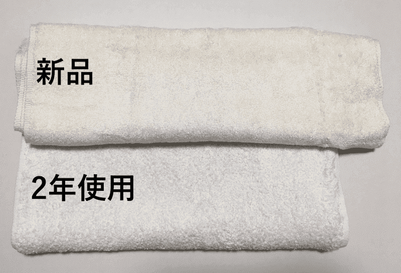 2年間毎日TAKEFUタオルを使ったら、どれだけ劣化するの?
