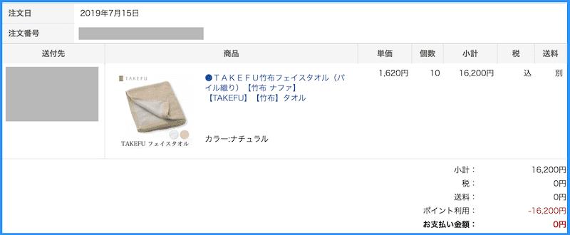 2019年7月TAKEFUのタオルを10枚購入