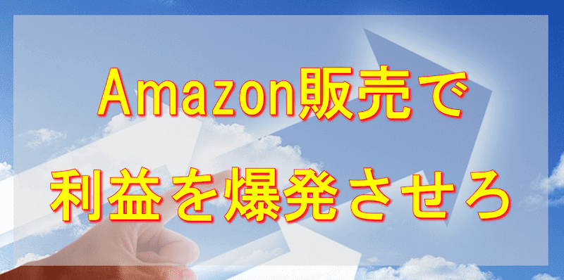 Amazon相場をリサーチすることで、せどりの利益が爆発する