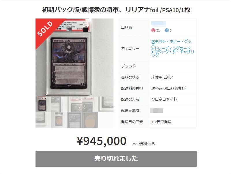 世界初のトレカ転売『ギャザリングカード(MTG)高額ランキング』