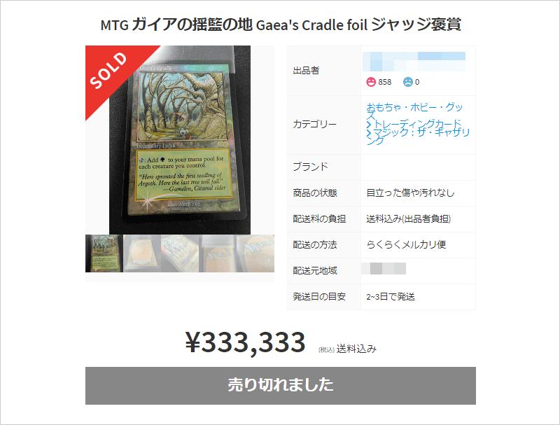 MTG ガイアの揺籃の地 Gaea's Cradle foil ジャッジ褒賞