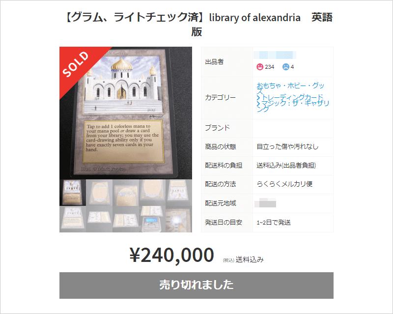 【グラム、ライトチェック済】library of alexandria 英語版