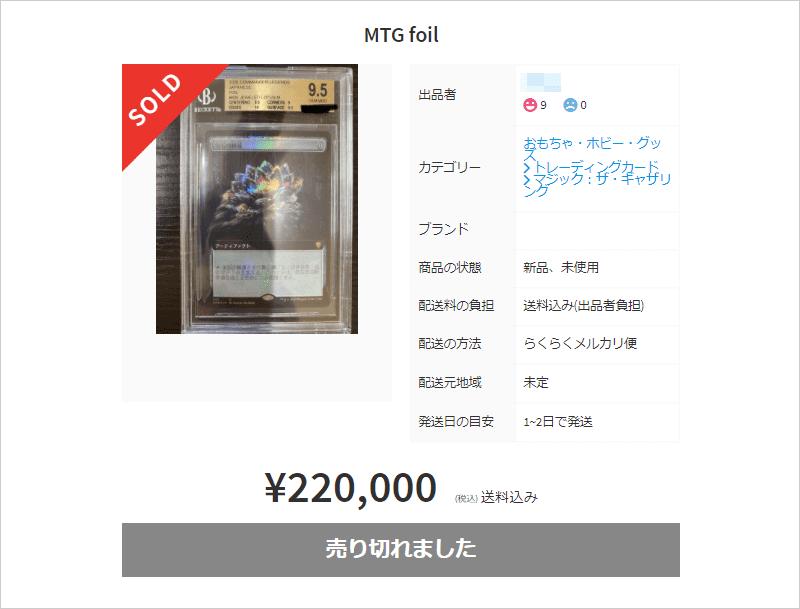 MTG foil