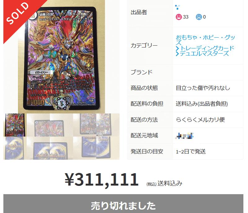 第5位 「必勝」の頂 カイザー刃鬼 CSプロモカード