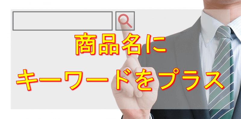 【フリマアプリで売れるコツ】商品名にキーワードを含める