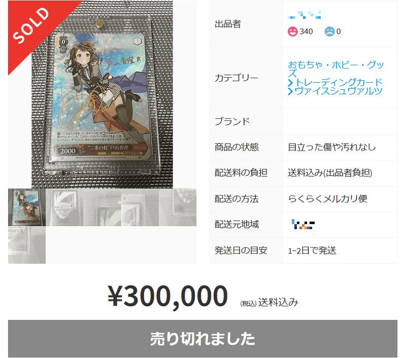 第1位 バンドリ 二重の虹 戸山香澄 SP サイン付きカード