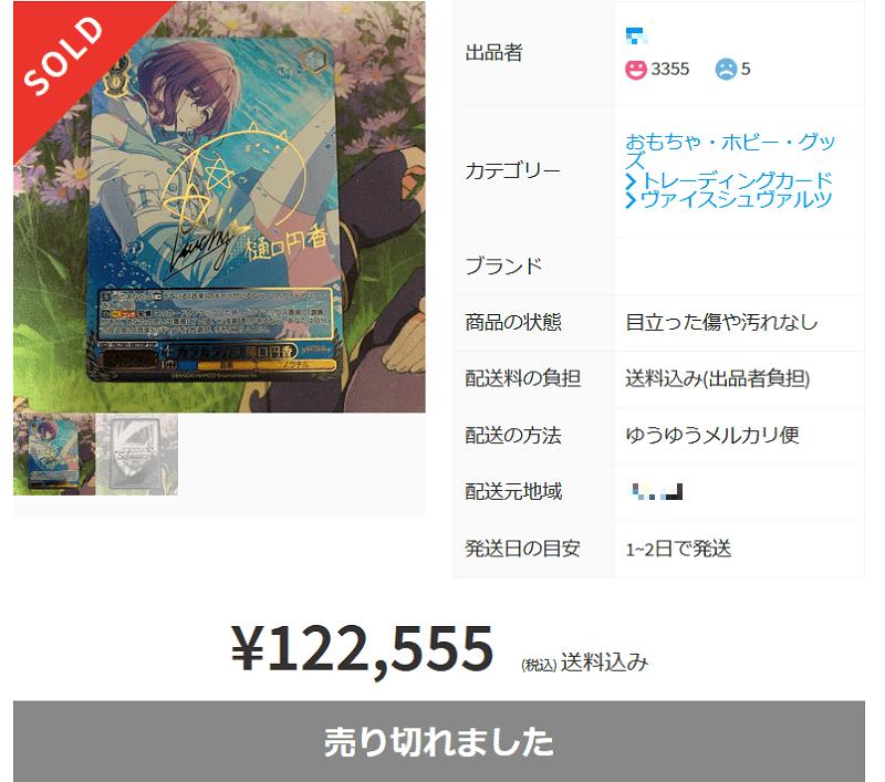 第4位 アイドルマスターシャイニーカラーズ(シャニマス)カラカラカラ 樋口円香 SSPサイン付きカード