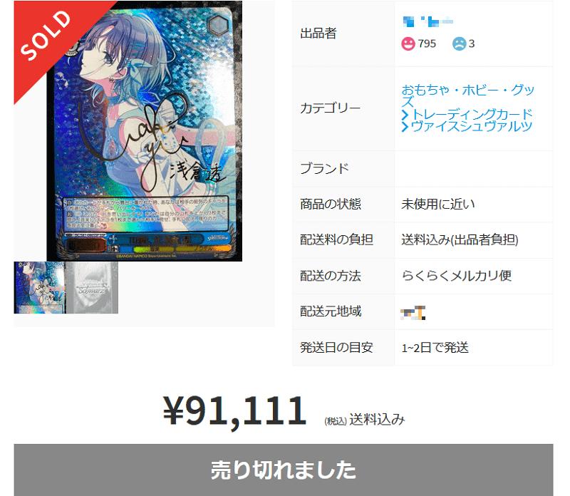 第8位 アイドルマスターシャイニーカラーズ(シャニマス)10個、光 浅倉透 SSPサイン付きカード