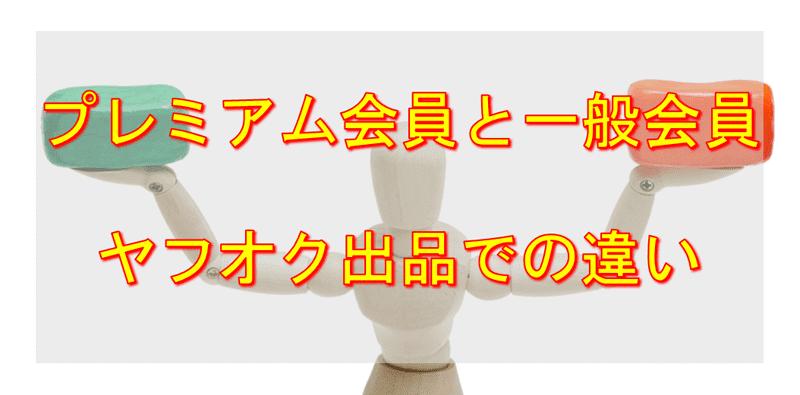 ヤフープレミアム会員と一般会員の違い【ヤフオク出品時】