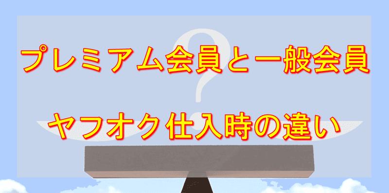 ヤフープレミアム会員と一般会員の違い【ヤフオク仕入れ時】