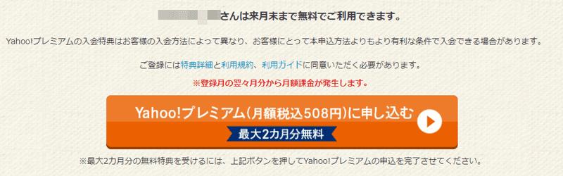 Yahoo!プレミアム(月額税込508円)に申し込む