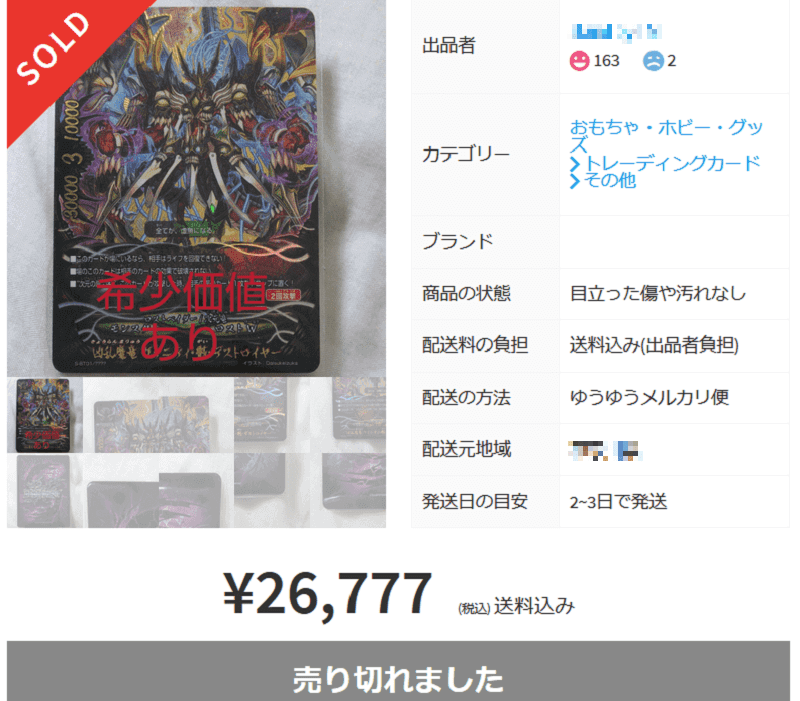 第1位 凶乱魔竜 ヴァニティ・骸・デストロイヤー シークレットカード