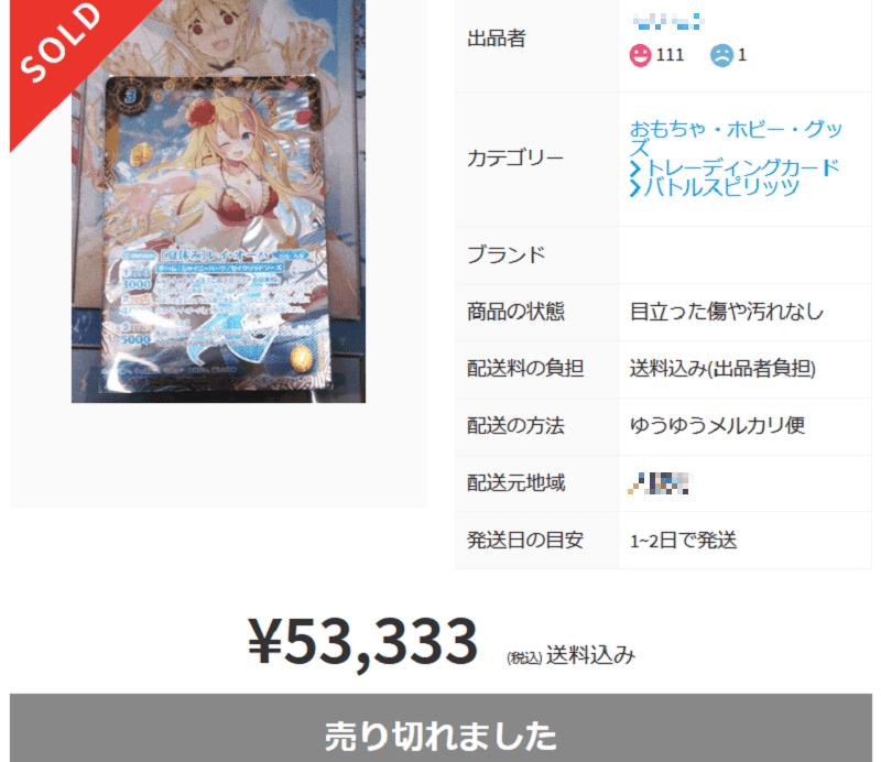 第1位 【夏休み】レイ・オーバ シークレットカード