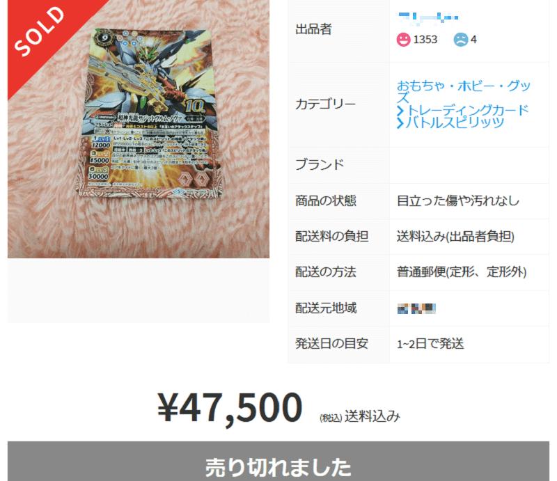 第2位 超神光龍サジットヴルム・ノヴァ コレクターズBOX付録カード