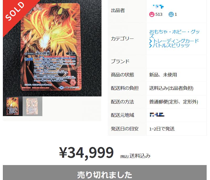 第4位 赤の世界 赤き神龍皇 シークレットカード
