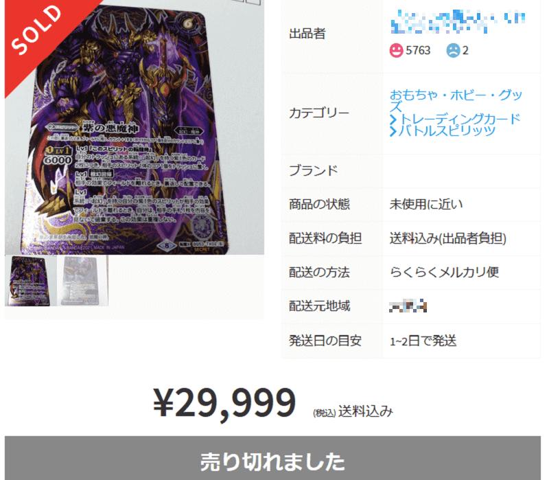 第5位 紫の世界 紫の悪魔神 シークレットカード