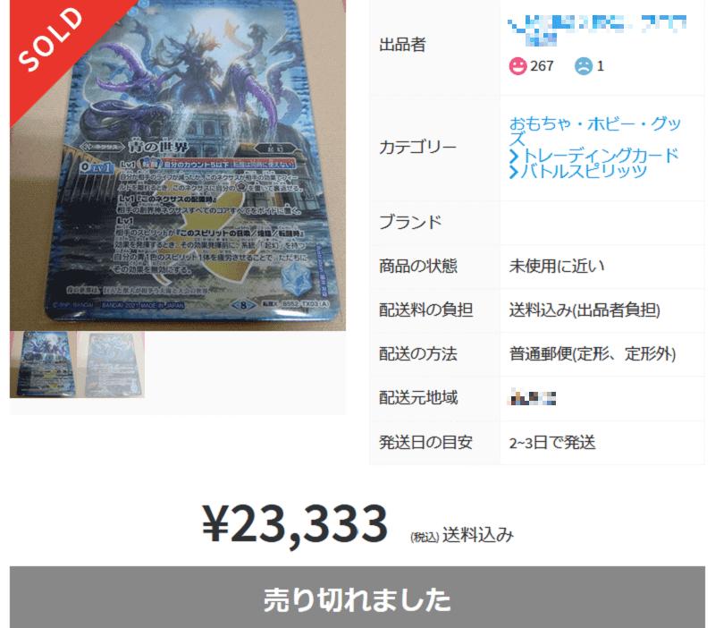 第9位 青の世界 青き異神 シークレットカード