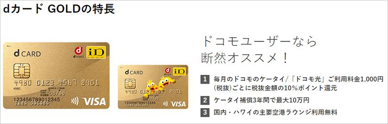 ドコモユーザーには『ドコモdカードゴールド』がさらにお得!
