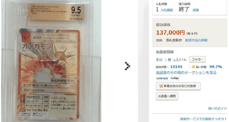 第4位 旧デジモンカード オメガモン Bx-179
