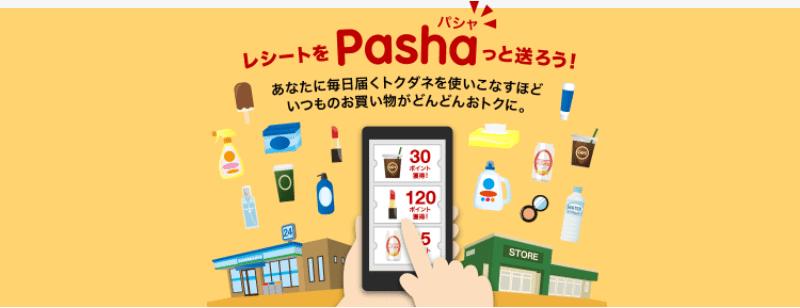 楽天ポイ活おすすめアプリ③【楽天Pasha(パシャ)】