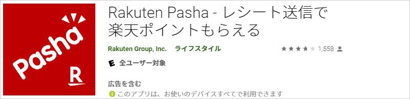 楽天Pasha Androidアプリ