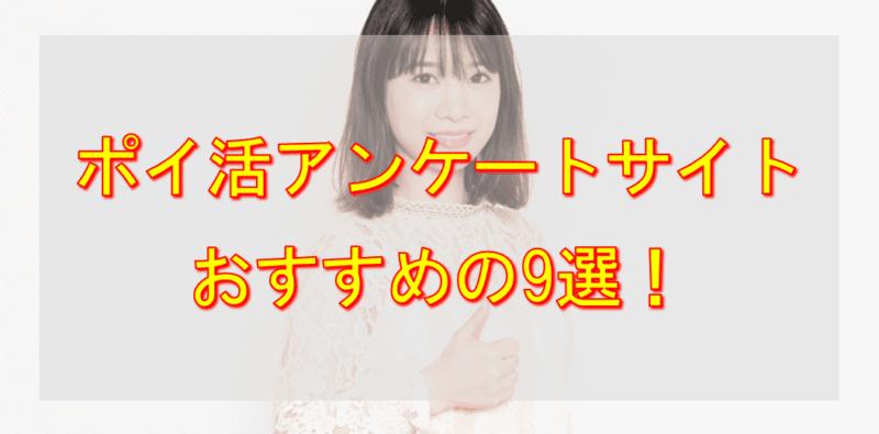 おすすめポイ活アンケートサイト9選