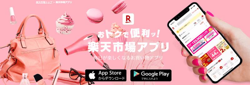 楽天ポイ活おすすめアプリ①【楽天市場】