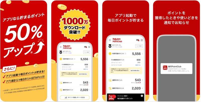 楽天ポイ活おすすめアプリ②【楽天ポイントクラブ】