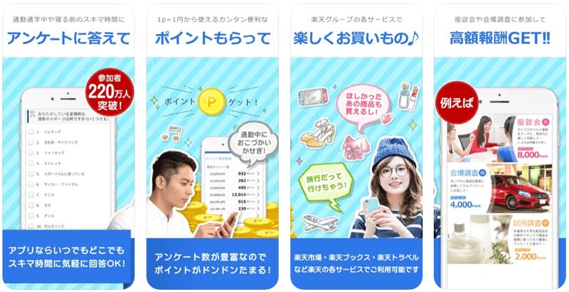 楽天ポイ活おすすめアプリ④【楽天インサイト】