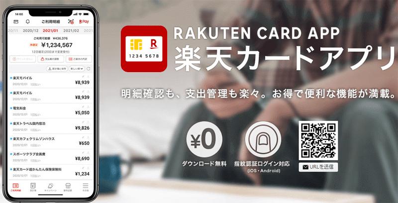 楽天ポイ活おすすめアプリ⑤【楽天カード】