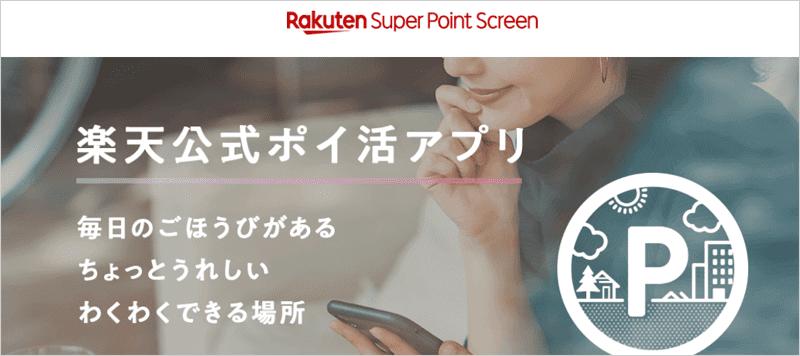 楽天ポイ活おすすめアプリ⑥【楽天スーパーポイントスクリーン】
