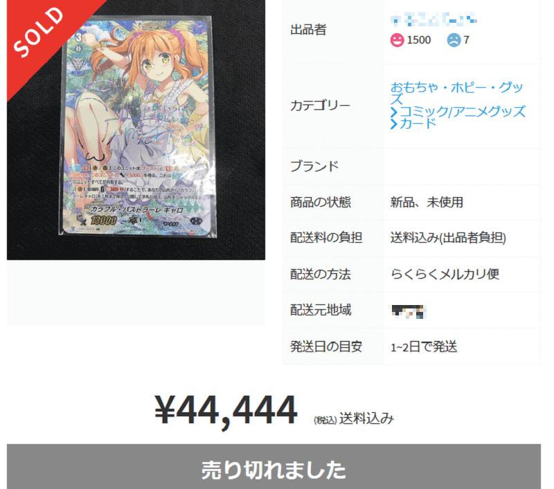 第7位 カラフル・パストラーレ キャロ SSP 虹色サイン付きカード